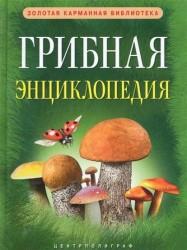 Грибная энциклопедия