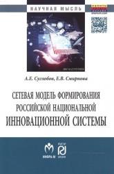 Сетевая модель формирования российской национальной инновационной системы: Монография