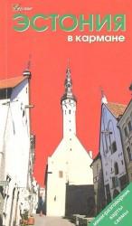 Эстония в кармане. Путеводитель