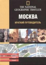 Москва. Краткий путеводитель