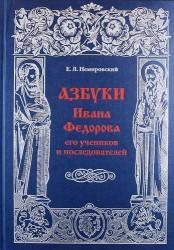 Азбуки Ивана Федорова, его учеников и последователей
