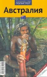 Австралия. Путеводитель
