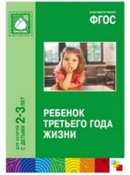 Ребенок третьего года жизни. Пособие для родителей и педагогов