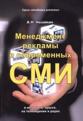 Менеджмент рекламы в современных СМИ в интернете, прессе, на телевидении и радио