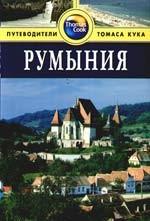 Румыния. Путеводитель