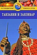 Танзания и Занзибар. Путеводитель