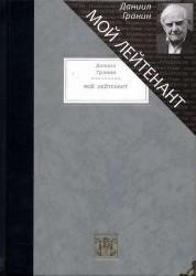 Мой лейтенант (подарочное издание)