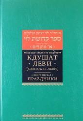Кдушат Леви (Святость Леви). В 3-х томах. Книга 1. Праздники