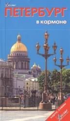 Петербург в кармане. Путеводитель. 4-е издание