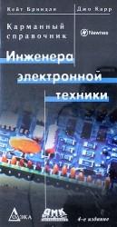 Карманный справочник инженера электронной техники / 4-е изд., перераб.