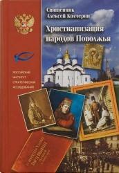 Христианизация народов Поволжья. Н. И. Ильминский и православная миссия