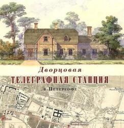 Дворцовая телеграфная станция в Петергофе. Путеводитель