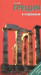 Греция в кармане. Путеводитель