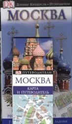 Комплект. Два путеводителя. Москва + Москва. Карта и путеводитель (комплект из 2 книг)