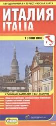 Италия. Автодорожная и туристическая карта