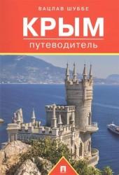 Крым. Путеводитель