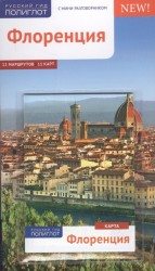 Флоренция. С мини-разговорником. 12 маршрутов. 11 карт (+карта)
