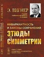 Инвариантность и законы сохранения: Этюды о симметрии / Изд. 3-е