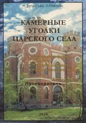 Камерные уголки Царского села. Путеводитель