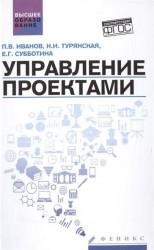 Управление проектами. Учебное пособие