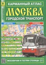 Карманный атлас. Москва. Городской транспорт. Выпуск 16, 2017 г.