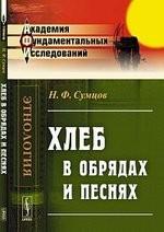 Хлеб в обрядах и песнях / Изд.3