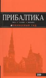 ПРИБАЛТИКА: Рига, Таллин, Вильнюс: путеводитель 6-е изд., испр. и доп.