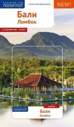 Путеводитель. Бали. Ломбок. 15 маршрутов. 9 карт (+карта)