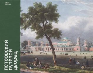 Петровский путевой дворец. Иллюстрированный путеводитель
