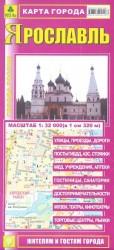 Ярославль. Карта города
