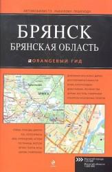 Брянск. Брянская область