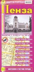 Карта города Пенза. Масштаб 1:18 000 (в 1 см 180 м)