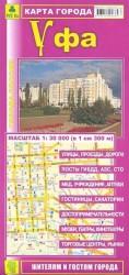 Карта города. Уфа. Масштаб 1:30 000 (в 1 см 300 м)