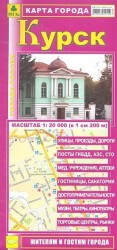 Курск. Карта города