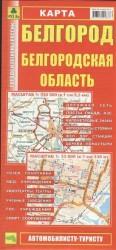 Карта Белгород. Белгородская область (1:530 000, 1:33 000)