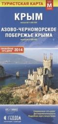 Туристская карта Крым (1:650000), Азово-Черноморское побережье Крыма (1:300000), обновленная сеть дорог 2014. Размер карты M (средний)