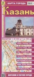 Карта города Казань. Масштаб 1:35 000 (в 1 см 350 м)