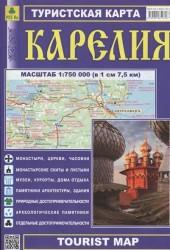 Туристская карта. Карелия (1:750 000) (в 1 см 7,5 км)