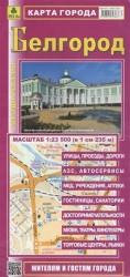 Карта города Белгород (1:23 500) (в 1 см 235 м)