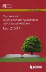 Руководство по управлению проектами на основе стандарта ISO 21500