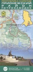 Республика Карелия. Прионежский район, Петрозаводск. Карта складная 1: 110 000, 1: 18 000