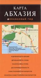Абхазия. Карта
