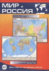 Карта Мир и Россия. Политико-административная карта России. Политическая карта Мира.