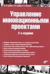 Управление инновационными проектами. Учебник