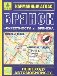 Брянск. Окрестности города. Карманный атлас