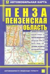 Пенза. Пензенская область. Автомобильная карта