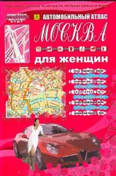 Москва для женщин. Автомобильный атлас. Выпуск №2, 2009