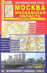 Москва. Московская область. Автомобильный атлас