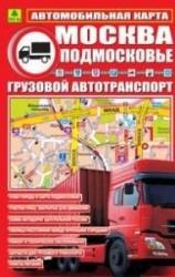 Автокарта. Москва. Подмосковье. Масштаб 1:300000 (в 1 см 3,0 км). Масштаб 1:65000 (в 1 см 650 м)