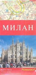 Карта Милан. Карта города. Схема метро. Достопримечательности (1:13 000/1:9 000)